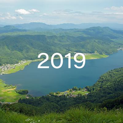 2019 水のうぶすな The birthplace of water