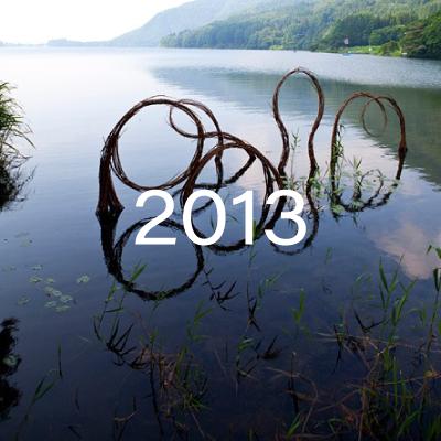 信濃の国 原始感覚美術祭2013 ―水のまれびと